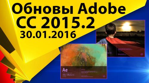 Premiere Pro CC 2015.2